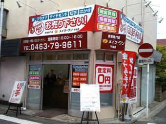 グループ店舗画像